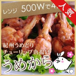 チューリップ 唐揚げ 500g 国産 和歌山県産 紀州うめどり 鶏肉 電子レンジで簡単 からあげ ビール おつまみ あて お惣菜 おかず