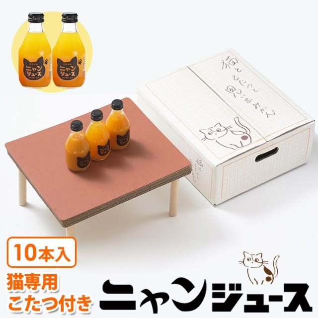 【予約】猫と、こたつと、思い出みかん。日本初 猫専用こたつ付(段ボール製) 和歌山みかん100% ニャンジュース (保護猫活動)