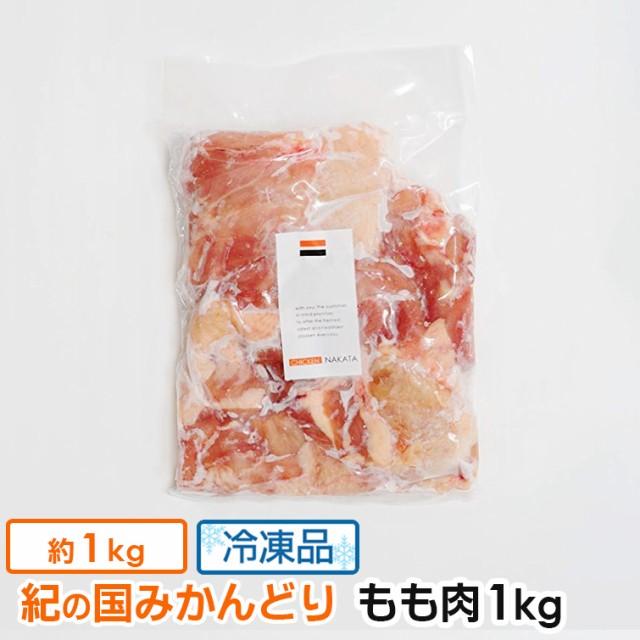 冷凍 鶏肉 紀の国みかんどり もも肉 1kg 和歌山県産 銘柄鶏 鶏モモ肉 みかん鶏 鶏もも肉
