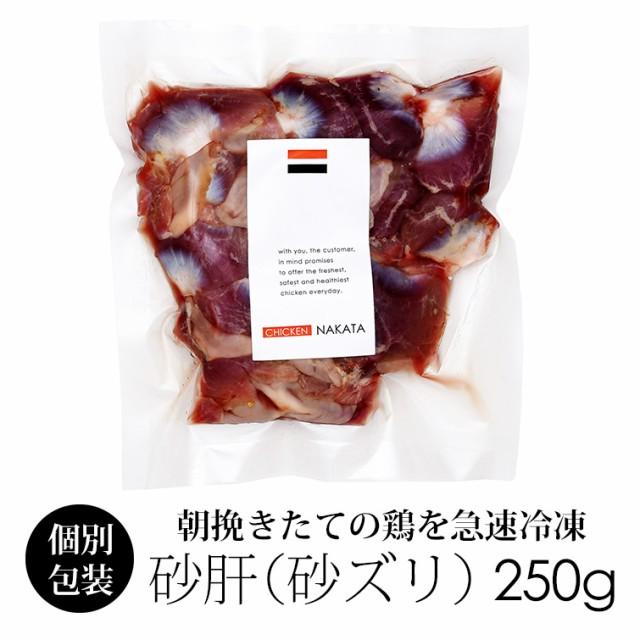 紀州うめどり 砂肝 250g 冷凍 国産 銘柄鶏 和歌山県産 鶏肉 砂ギモ すなぎも レバー【紀の国みかん鶏での代用出荷】