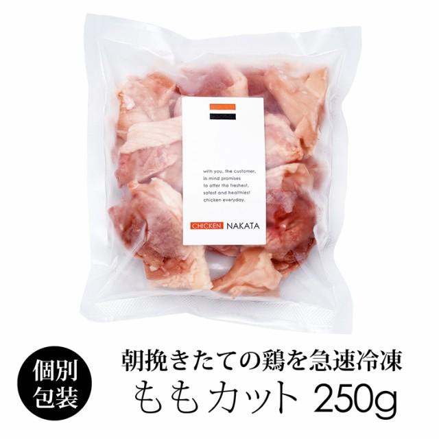 鶏肉 紀州うめどり もも肉 ぶつ切り 250g 冷凍 国産 銘柄鶏 鶏もも肉 カット済 切り身 鍋 バーベキュー BBQに【紀の国みかん鶏での代用出