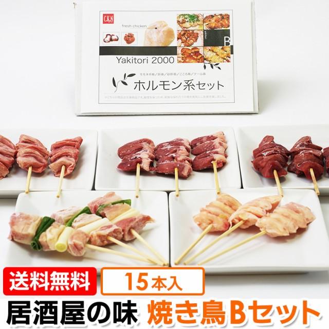 B 焼き鳥 ホルモン系セット 15本入 (ネギマ 肝 砂肝 こころ テール) 送料無料 国産 鶏肉 やきとり ビール おつまみ BBQ バーベキュー