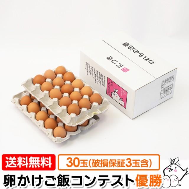 卵 紀州うめたまご 30玉(破損保証3玉含む) 卵かけごはんに たまご ギフト 送料無料