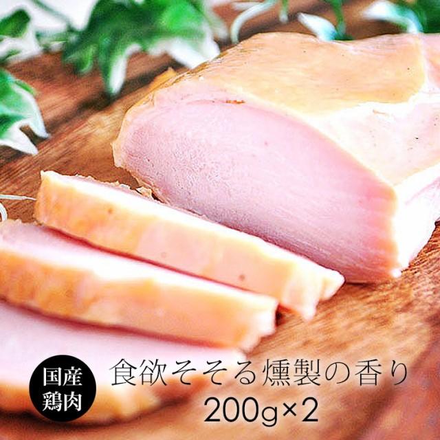 燻製ハム スモークチキン 約200g×2枚セット【送料無料】 国産鶏肉 紀州うめどり むね肉 ヘルシー
