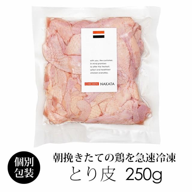 鶏肉 紀州うめどり 皮 250g (冷凍) 国産 銘柄鶏 和歌山県産 カワ 鶏皮 とり皮【紀の国みかん鶏での代用出荷】
