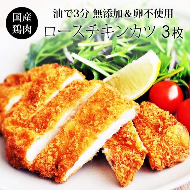 無添加 ロースチキンカツ(150g×3枚) 国産鶏肉 紀州うめどり 豚カツに負けない味 お弁当 おかず ビール あて 冷凍 【紀の国みかん鶏での