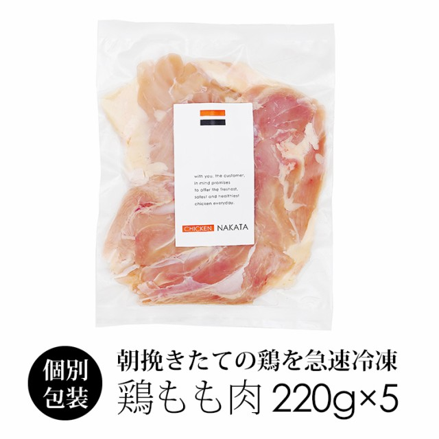 国産 鶏肉 紀の国みかんどり もも肉 220〜250g×5枚 (冷凍) 和歌山県産 銘柄鶏 鶏もも肉 モモ肉