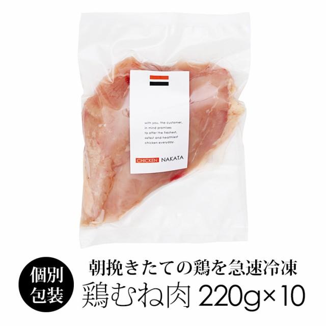鶏肉 紀の国みかんどり むね肉 220〜250g×10枚 (冷凍) 和歌山県産 銘柄鶏 鶏ムネ肉 みかん鶏