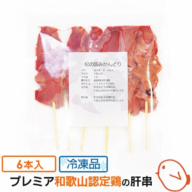 鶏肉 紀の国みかんどり 焼き鳥 肝串 6本入 冷凍 和歌山県産 鶏モモ肉 みかん鶏