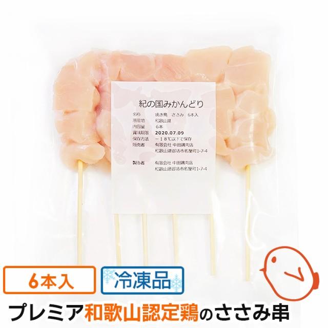 鶏肉 紀の国みかんどり 焼き鳥 ささみ串 6本入 冷凍 和歌山県産 鶏モモ肉 みかん鶏