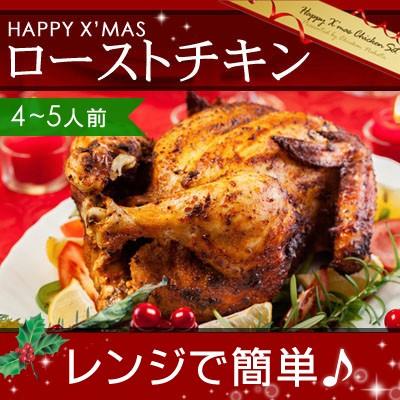 丸鳥 ローストチキン 1羽 約1.2kg (約3-5人前) クリスマスパーティーを丸鶏で豪華に【紀の国みかん鶏での代用出荷】