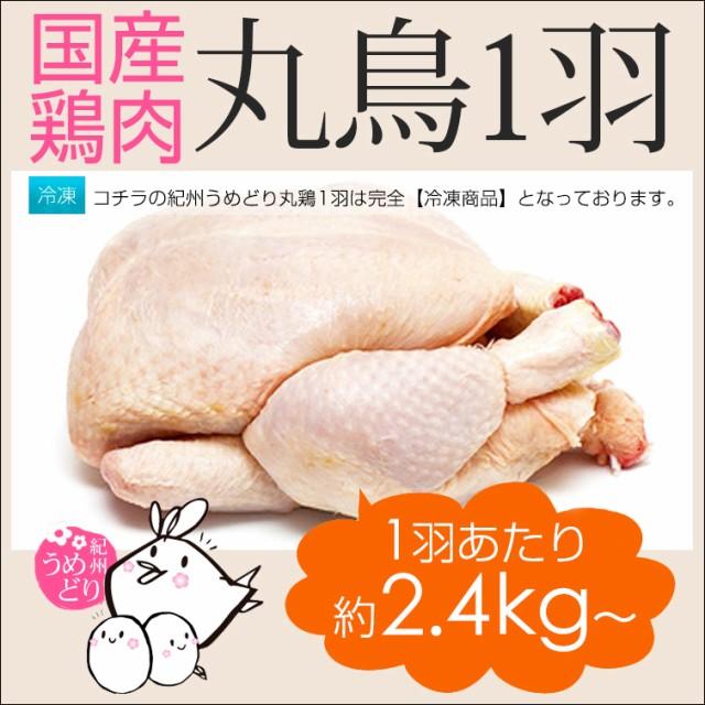 丸鶏 1羽【冷凍 大サイズ 約2.4kg】紀州うめどり 中抜き クリスマス ローストチキン用 4〜5人前【紀の国みかん鶏での代用出荷】
