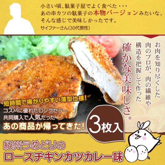 無添加 ロースカレーチキンカツ 150g×3枚 国産鶏肉 紀州うめどり カレー味 ロースカツ 豚カツに負けない味 冷凍【紀の国みかん鶏での代