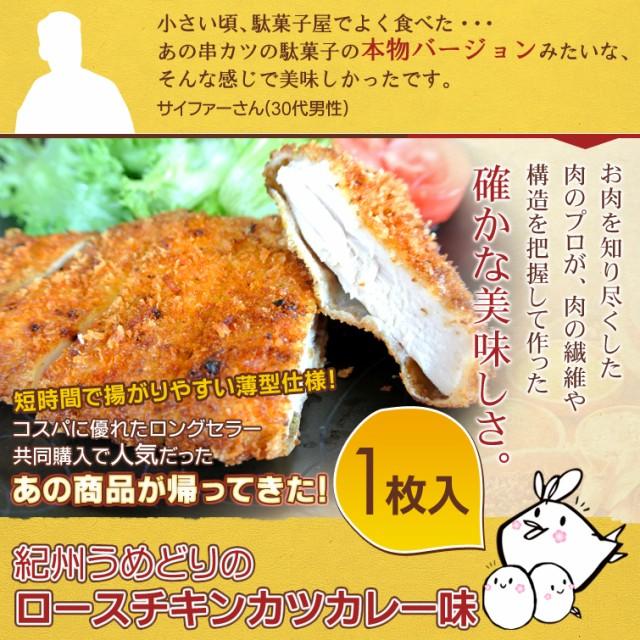 紀州うめどり 鶏肉 ロースカレーチキンカツ (150g×1枚) 国産 無添加 カレー味 ロースカツ チキンカツ お惣菜 冷凍 おかず【紀の国みかん