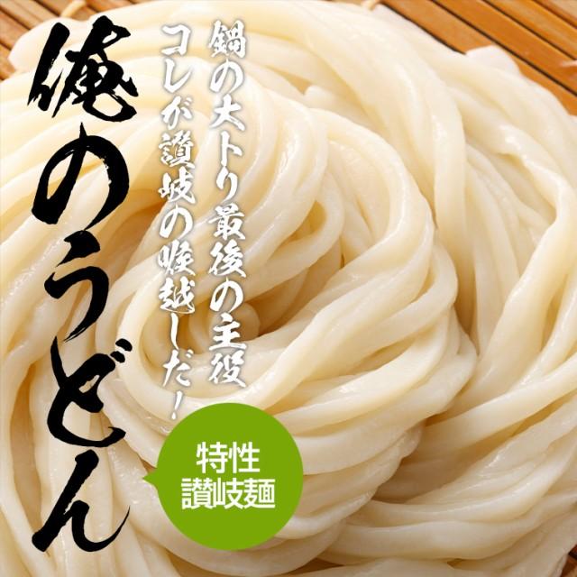 鍋用 俺のうどん 約150g 讃岐うどん さぬきうどん 讃岐麺 鍋 〆