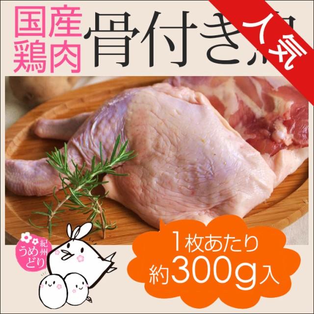 鶏肉 紀州うめどり 骨付きもも肉 300g 骨付き鶏 国産 銘柄鶏 モモ肉 もも肉 鶏もも肉 骨付きチキン【紀の国みかん鶏での代用出荷】