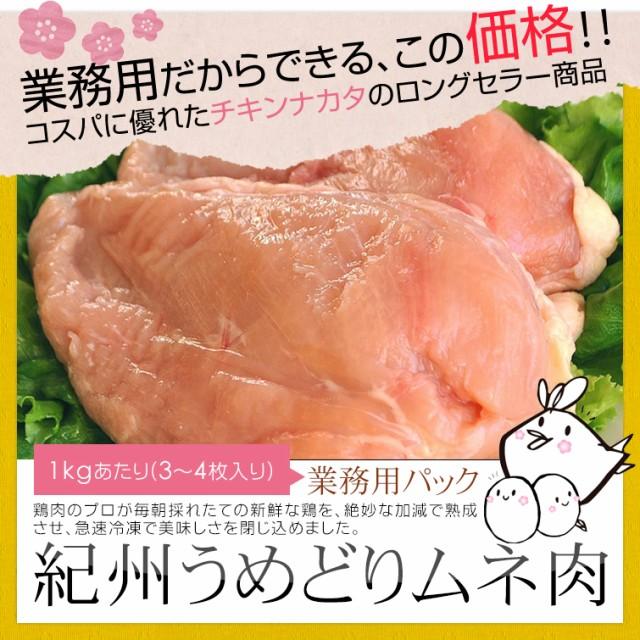 鶏肉 紀州うめどり むね肉 1kg 業務用パック 国産 銘柄鶏 和歌山県産 冷凍 訳あり お徳用 鶏むね肉 ムネ肉【紀の国みかん鶏での代用出荷