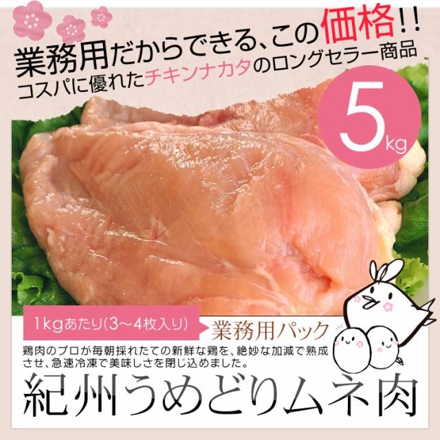 鶏肉 紀州うめどり むね肉 5kg 業務用パック 国産 銘柄鶏 和歌山県産 鶏むね肉 ムネ肉 お徳用 冷凍 大容量【紀の国みかん鶏での代用出荷