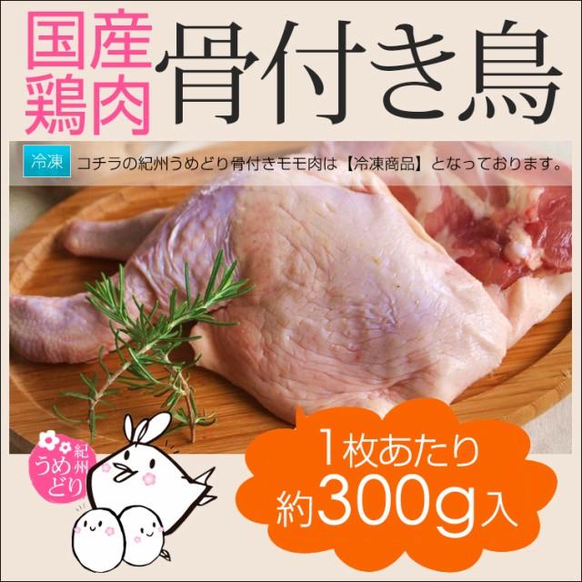国産 鶏肉 紀州うめどり 骨付きもも 300g (冷凍) 骨付きモモ 骨付きチキン