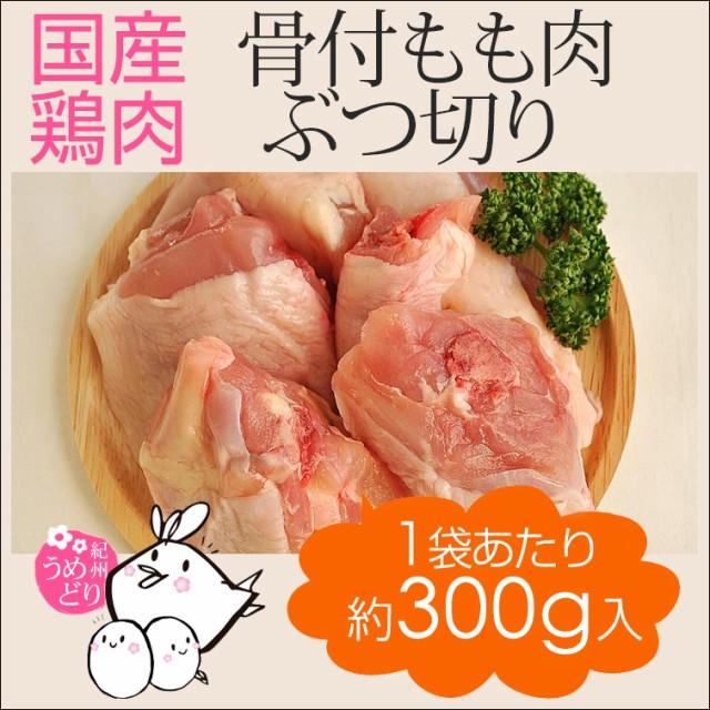 鶏肉 紀州うめどり 骨付きもも肉 ぶつ切り 300g 国産 銘柄鶏 もも肉 モモ肉 鶏もも肉 骨付きチキン カット済 切り身【紀の国みかん鶏での
