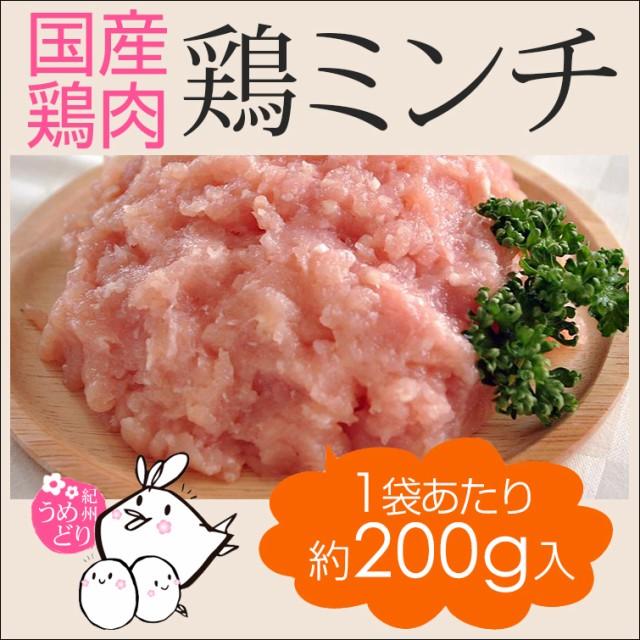 紀州うめどり 鶏ひき肉 200g (冷凍) 国産 鶏肉 銘柄鶏 和歌山県産 鶏ミンチ みんち ミンチ肉 鶏肉 挽肉 挽き肉【紀の国みかん鶏での代用