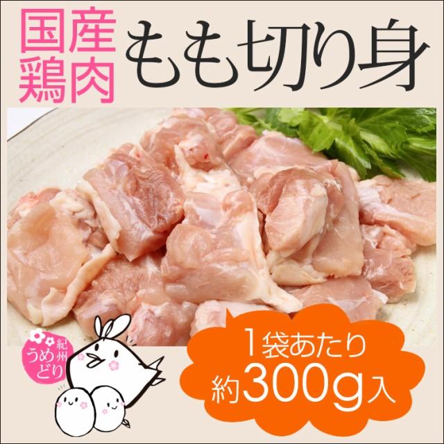 鶏肉 紀州うめどり もも肉 ぶつ切り 300g 国産 銘柄鶏 鶏もも肉 もも肉 カット済 切り身 鍋 バーベキュー BBQに【紀の国みかん鶏での代用