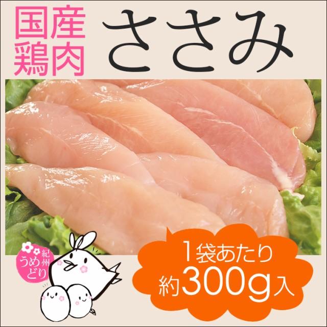 鶏肉 紀州うめどり ささみ 300g 国産 銘柄鶏 和歌山県産 ササミ ささ身 鶏ささみ 鳥肉 とりにく【紀の国みかん鶏での代用出荷】