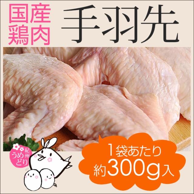 鶏肉 紀州うめどり 手羽先 300g 国産 銘柄鶏 和歌山県産 手羽先肉 てばさき バーベキュー BBQ 焼き鳥に【紀の国みかん鶏での代用出荷】