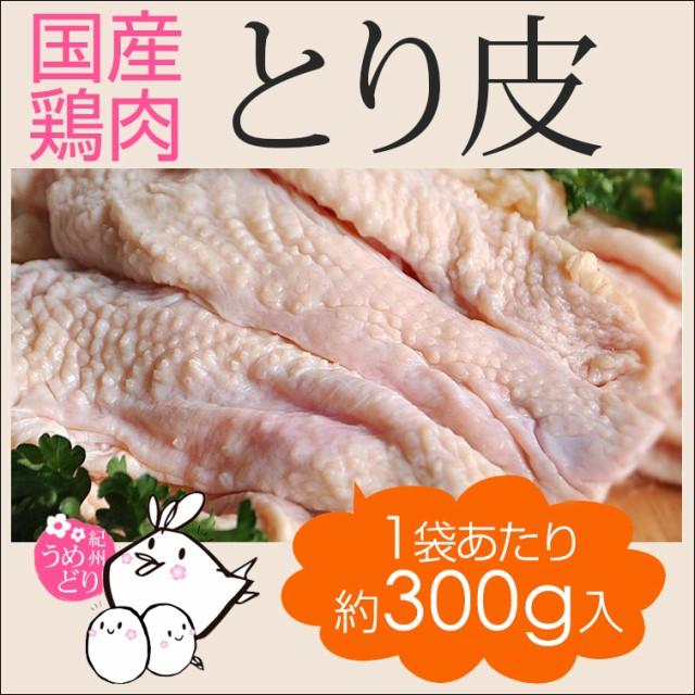 鶏肉 紀州うめどり 皮 300g 国産 銘柄鶏 和歌山県産 かわ カワ 鶏かわ 鶏皮 とり皮【紀の国みかん鶏での代用出荷】