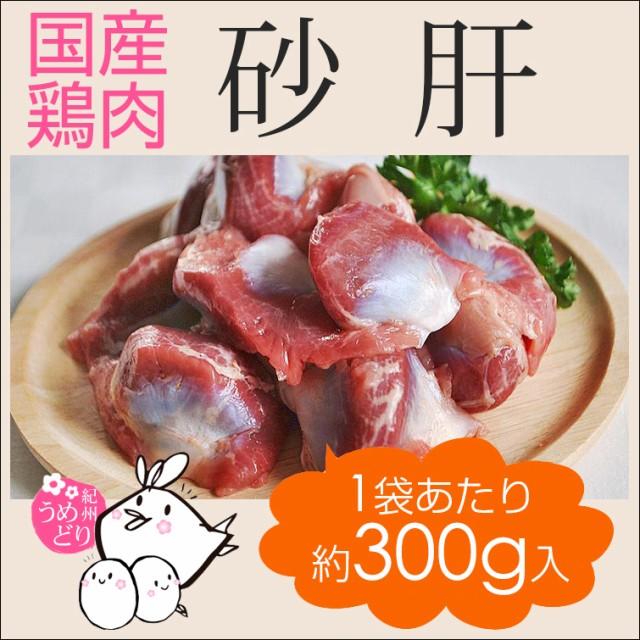 紀州うめどり 砂肝 300g 国産 銘柄鶏 和歌山県産 鶏肉 砂ギモ すなぎも レバー【紀の国みかん鶏での代用出荷】