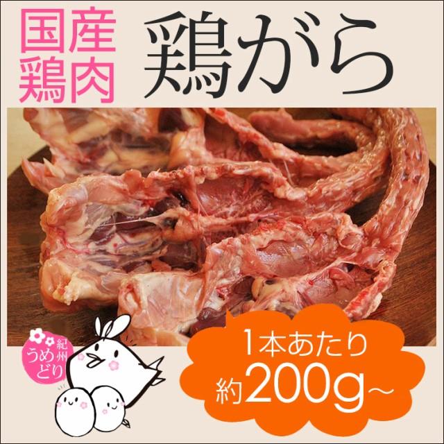 紀州うめどり 鶏ガラ 1本約200g〜220g 冷凍 国産 鶏がら スープの素【紀の国みかん鶏での代用出荷】