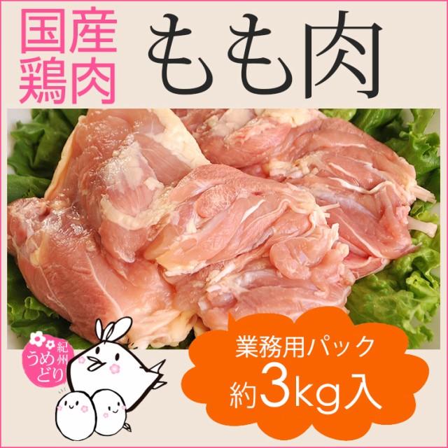 鶏肉 紀州うめどり もも肉 3kg 業務用パック 国産 和歌山県産 鶏もも肉 モモ肉 大容量 お徳用【紀の国みかん鶏での代用出荷】