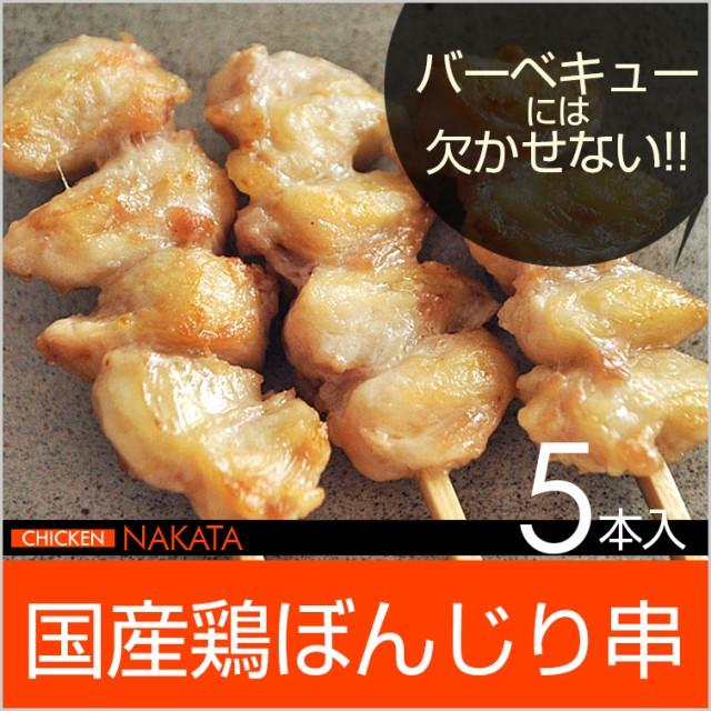焼き鳥 テール串 5本入 ぼんじり (生 未調理) 国産 和歌山県産 鶏肉 焼鳥 やきとり ビール おつまみ BBQ バーベキュー