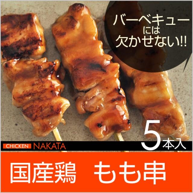 焼き鳥 和歌山県産 モモ串 5本入(生 未調理) 国産 鶏肉 もも肉 鶏もも肉 焼鳥 やきとり ビール おつまみ BBQ バーベキュー【紀の国みかん