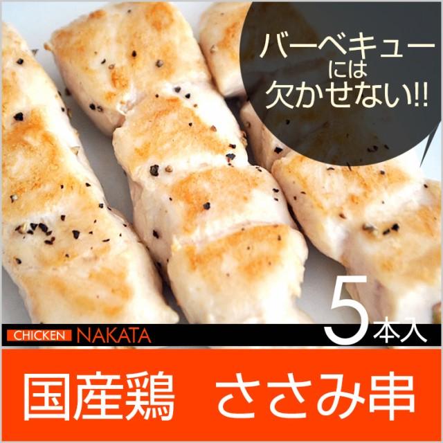 焼き鳥 ササミ串 5本入(生 未調理) 国産 和歌山県産 鶏肉 ささみ やきとり ビール おつまみ BBQ バーベキュー