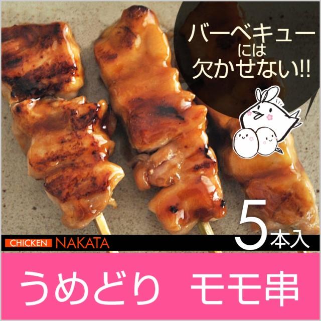 焼き鳥 紀州うめどり モモ串 5本入(生 未調理) 国産 和歌山県産 鶏肉 もも肉 鶏もも肉 やきとり ビール おつまみ BBQ バーベキュー【紀の