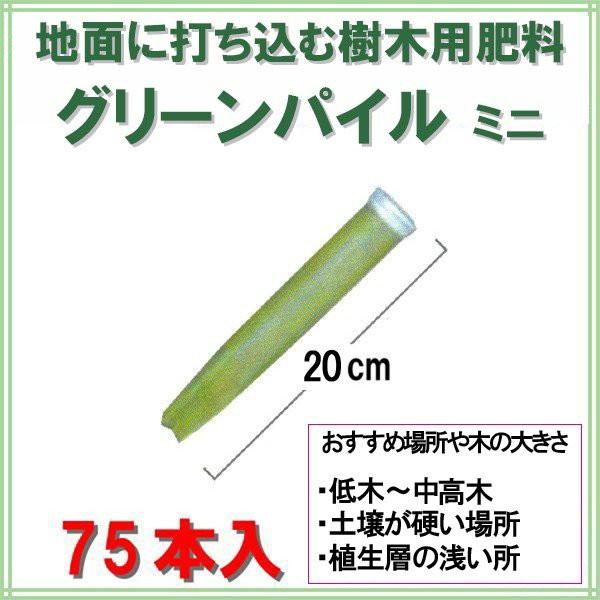 肥料 グリーンパイル ミニ 75本入