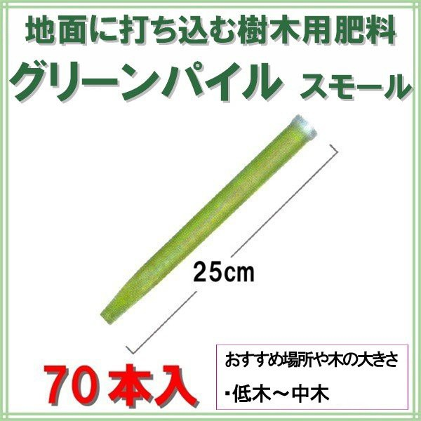 肥料 グリーンパイル スモール 70本入