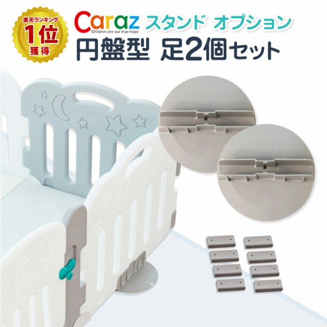 【Caraz】 ベビー サークル ゲート スタンド 足 オプション 追加 置くだけ 滑り止め 子供 赤ちゃん 円形型 カラズ 柵