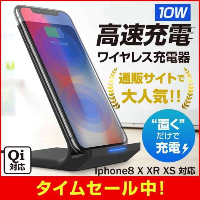 ワイヤレス充電器 iPhone 8 X XR XS スマホ アンドロイド 無線充電器 android ワイヤレス 充電器 Qi スタンド式 置くだけ充電 送料無料