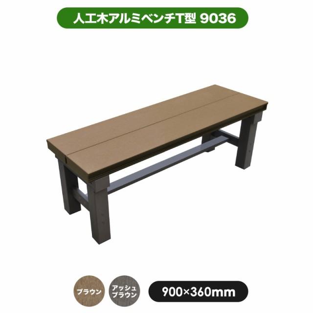人工木アルミベンチT型 9036 ブラウン/アッシュブラウン 縁台 縁側 ベンチ ウッドデッキ(aks25715)