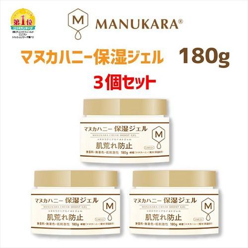 【3個セット 送料無料】MANUKARA マヌカハニー 保湿ジェル 大容量 プチプラ クリアモイストジェル ポイント4倍