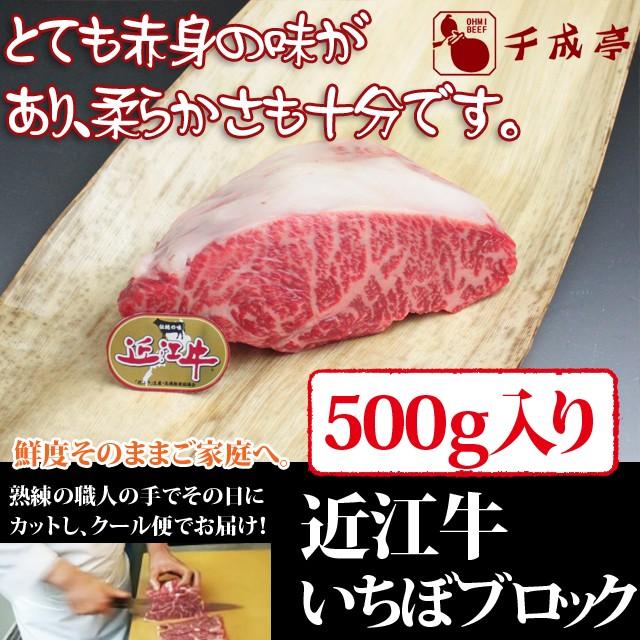 牛肉 近江牛 いちぼ ブロック 500g