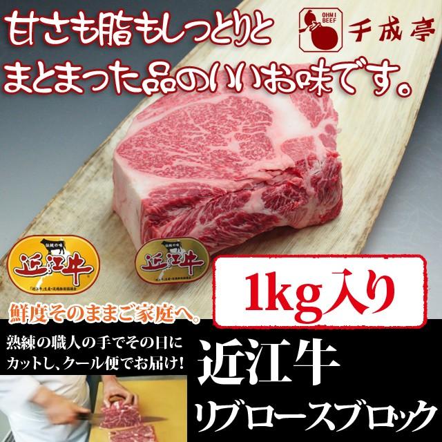 牛肉 近江牛 リブロース ブロック 1kg