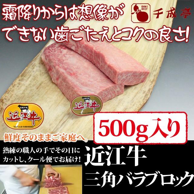 牛肉 近江牛 三角バラ ブロック 500g