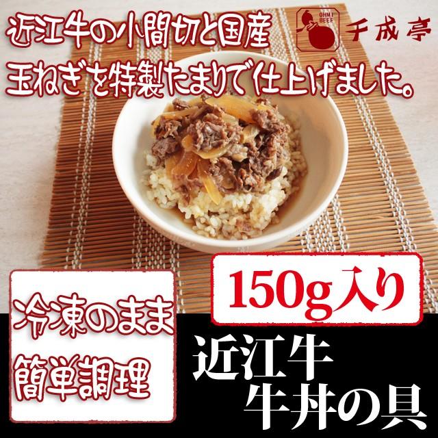 惣菜 近江肉 牛丼の具 150g 冷凍