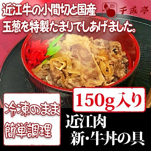惣菜 近江肉 新・牛丼の具 150g 冷凍