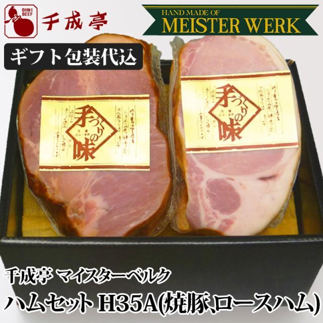 千成亭 ハムセット H-35A 焼豚・ロースハム お肉ギフト のしOK ギフト