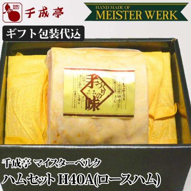 千成亭 ハムセット H-40A ロースハム650g お肉ギフト のしOK ギフト