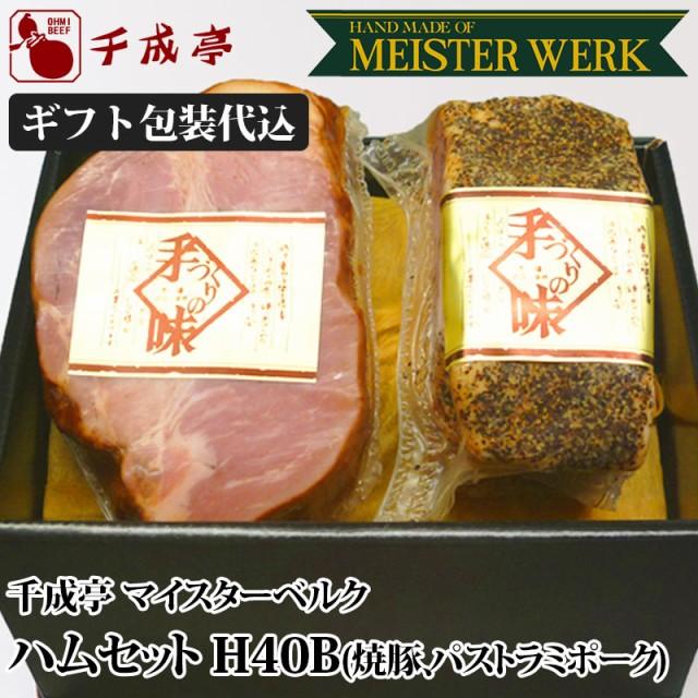 千成亭 ハムセット H-40B 焼豚・パストラミポーク お肉ギフト のしOK ギフト